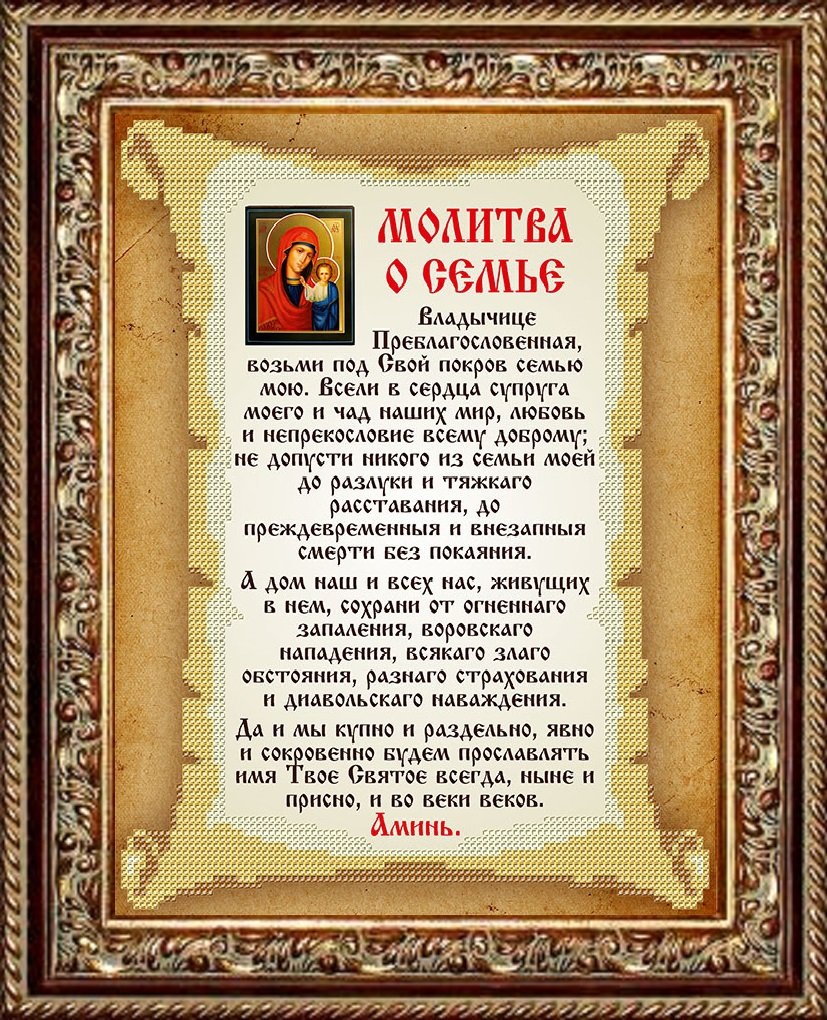 молитвы в картинках хорошего качества этот день торжественный